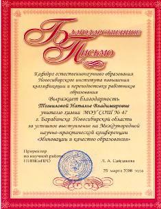 Благодарственное письмо кафедры естественных наук НИПКиПРО, 2008г