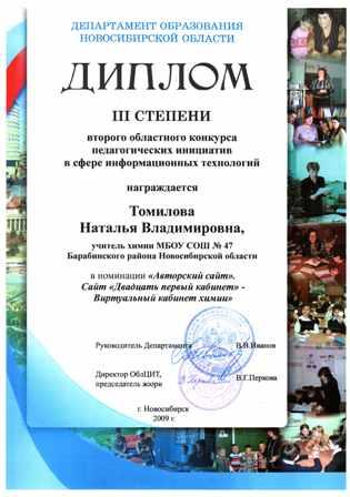 Второй областной конкурс педагогических инициатив в сфере информационных технологий