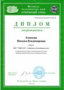 """Диплом конкурса """"Открытый урок"""", 2008г"""