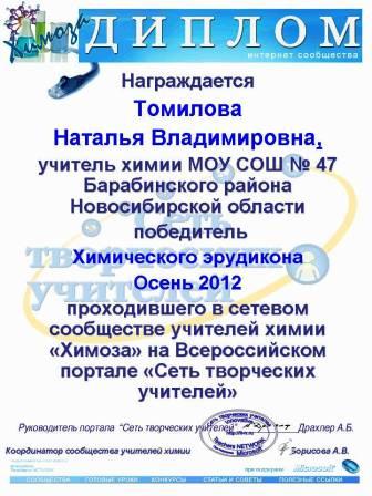 """Диплом победителя химического эрудикона """"Осень 2012"""""""