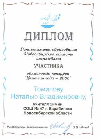 Диплом Департамента образования Новосибирской области