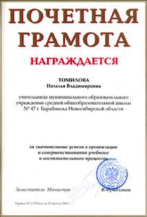 Почетная Грамота Министерства образования РФ, 2007г