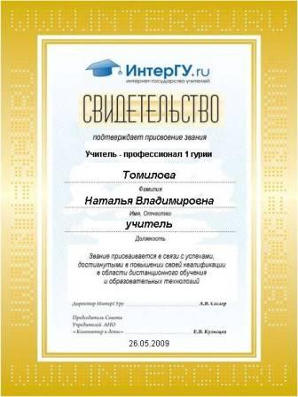 """Свидетельство о присвоении звания """"Учитель-профессионал 1 гурии"""""""