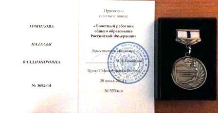 """Почетный знак """"Почетный работник общего образования Российской Федерации"""""""